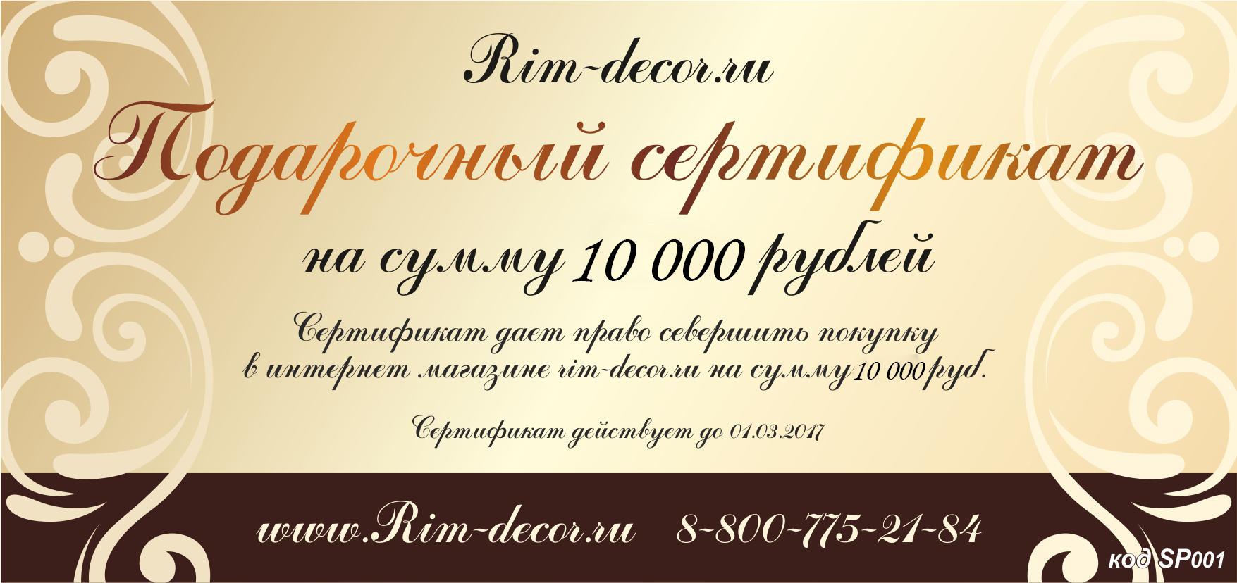 b88be6ee00548 картинка Подарочный сертификат на сумму 10000 рублей от магазина Рим-Декор
